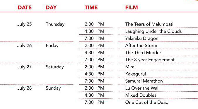Japanese Film Festival Schedule